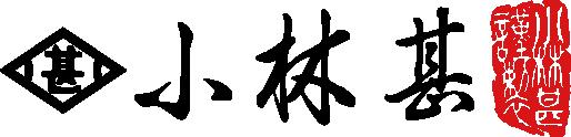 小林甚製麺